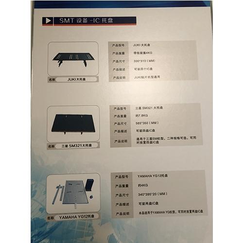 SMT设备IC托盘