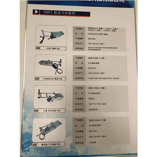 SMT设备振动飞达