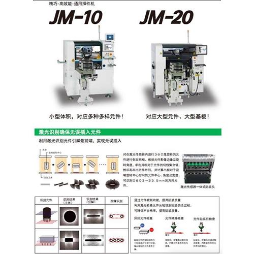 SMT插件机